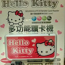 Hello kitty 多功能讀卡機