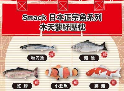 貝果貝果  日本 Smack 正宗魚系列 木天蓼舒壓枕 共五款 [T3524]