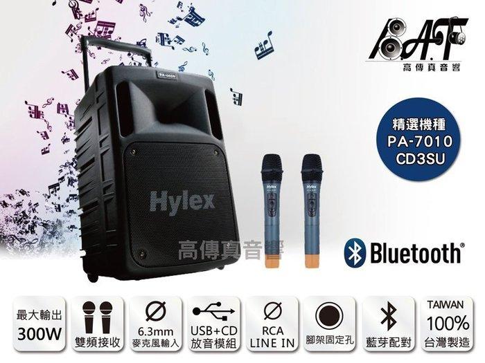 高傳真音響【Hylex PA-7010/CD3SU】CD+USB+藍芽 雙頻│搭手握麥克風│UHF充電式手提教學擴音機