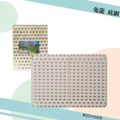 公司貨 麗利寶2851 兔籠 底網(70型c52/53用) 寵物兔 小白兔 兔子用品 寵物用品 寵物籠 籠子 兔子籠