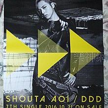 蒼井翔太Aoi Shouta DDD【原版宣傳海報】全新