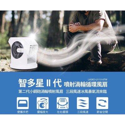 【94愛露營 實體店面】二代擺頭 LASKO 智多星 渦輪噴射風扇 藍爵星 N9 桌扇 移動式冷氣 工業扇