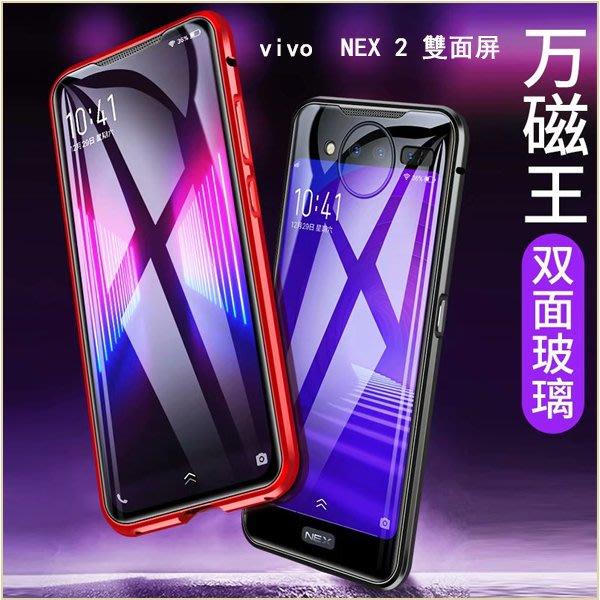 雙面玻璃殼 vivo NEX 雙螢幕版 手機殼 NEX 透明鋼化玻璃殼 360°全包 磁吸金屬邊框 手機套 防摔 萬磁王 保護套