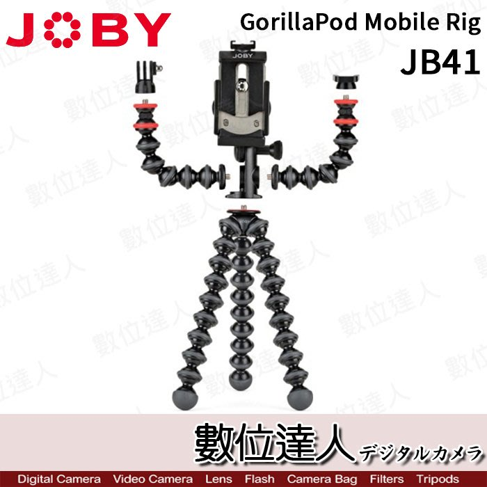 【數位達人】Joby GorillaPod Mobile Rig〔JB41〕金剛爪 手機直播 攝影組