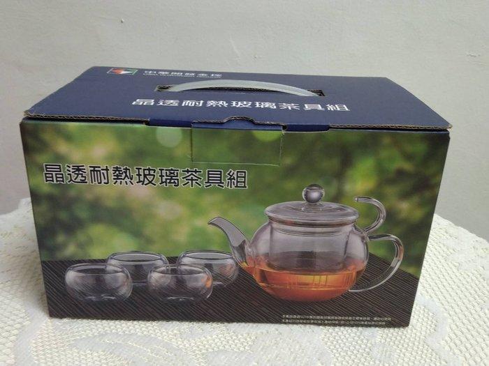 【全新品】晶透耐熱玻璃茶具組(1壺4杯) 每組特價199元-----(可面交)
