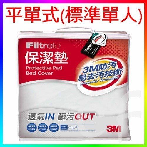 {CF舖}3M保潔墊平單式-標準單人(3.5x6.2尺)(3M平單式保潔墊 單人床保潔墊 保護床墊 清潔墊 生理墊)