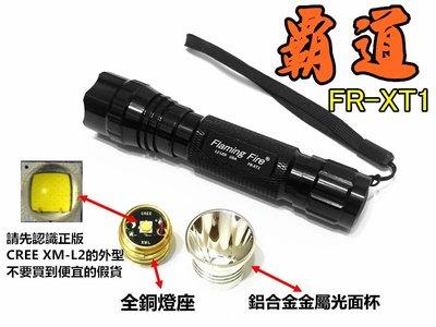 霸道 Flaming Fire 記憶調光CREE XM-L2晶片FR-XT1手電筒 原廠雷射防偽標籤 (單支優惠)