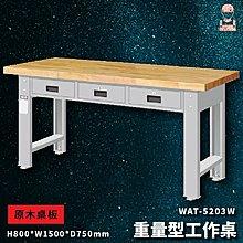 堅固耐用!天鋼 WAT-5203W【原木桌板】重量型工作桌 工作台 工作檯 維修 汽車 電子 電器 辦公家具