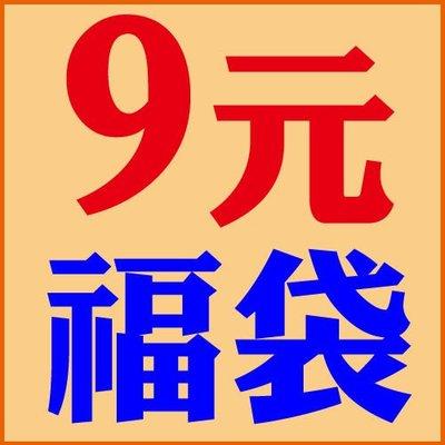 【Love Shop】9元超值福袋福利...