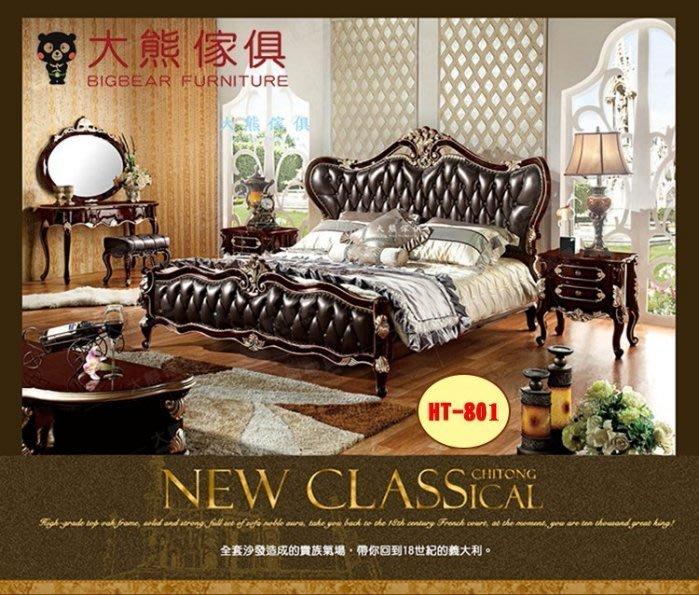 【大熊傢俱】HT 801  歐式法式 韓式 新古典 實木 皮床雙人床 六尺 床台 巴洛克