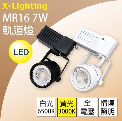 LED MR16 7W 軌道燈 500流明 40度發光 杯燈 射燈 全電壓取代傳統50W燈泡 燈管 情境照明