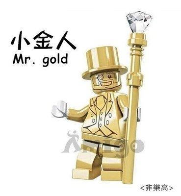 阿米格Amigo│小金人 Mr.Gold 品高 限量 星際大戰 超級英雄 積木 第三方人偶 非樂高但相容
