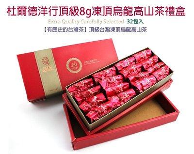 台灣凍頂烏龍高山茶禮盒 8克x32包 免運