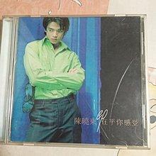 陳曉東 在乎你感受 cd