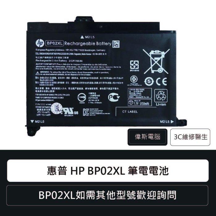 ☆偉斯電腦☆惠普 HP BP02XL 筆電電池