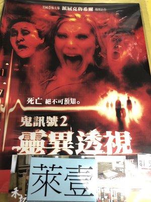 萊壹@50520 DVD【鬼訊號2靈異透視】 全賣場台灣地區正版片