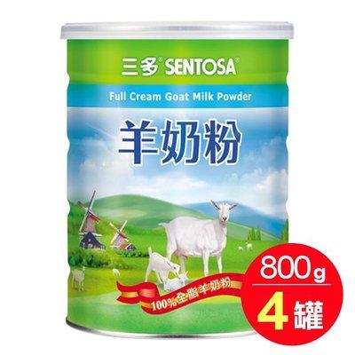【亮亮生活】ღ 三多 羊奶粉 奶素 800g 4罐/組 ღ 奶素 高鈣 天然好脂肪酸  嚴選自歐洲純淨之鮮羊奶