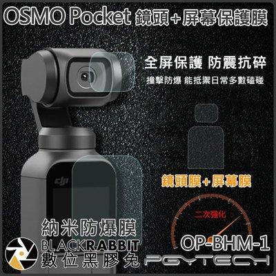 數位黑膠兔【 PGYTECH OP-BHM-1 1組 OSMO Pocket 納米防爆膜 鏡頭 螢幕 貼膜 】保護