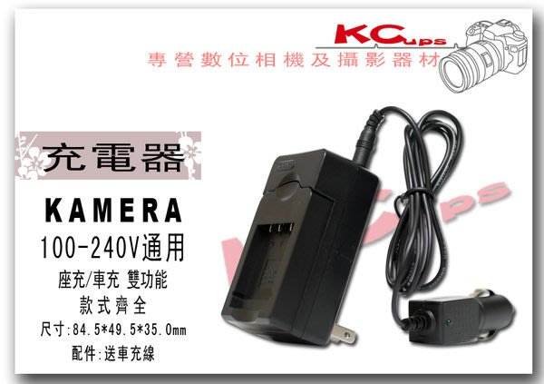 NIKON EN-EL10 ENEL10 充電器 Coolpix S60 S80 S200 【凱西不斷電,一年保固】