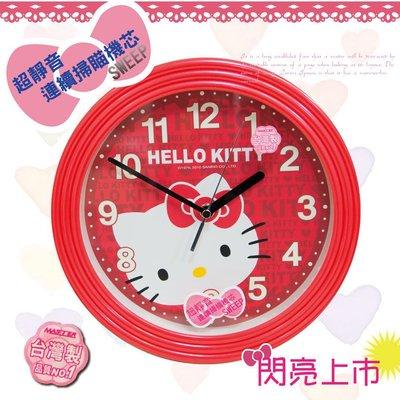KITTY凱蒂貓質感亮紅時鐘//壁鐘 ...