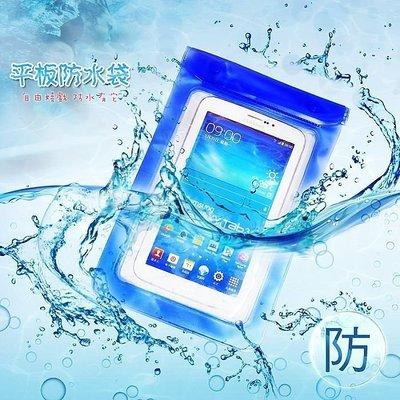 馬卡龍7吋萬用防水袋/游泳/防水袋 Apple iPhone 5/Sony Z2/鴻海 InFocus M320