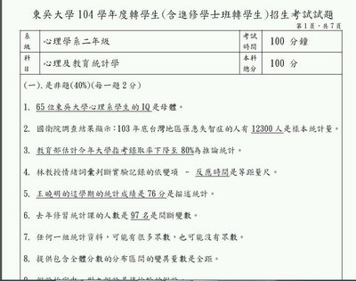東吳大學 心理系 適用大二、大三 轉學考 心理教育統計 100,101,103,104,105 考古題詳解