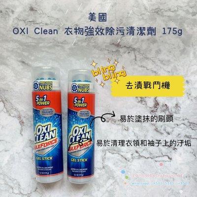 *最新產品* 美國 OXI Clean 衣物強效除污清潔劑 175g