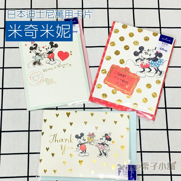 現貨 Disney 迪士尼 多目的 萬用 卡片 米奇米妮 牽手 送花 親親 日本進口 生日禮物[H&P栗子小舖]