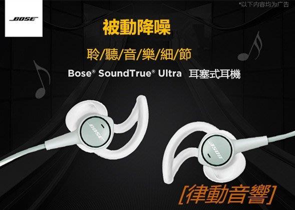 [律動音響]  BOSE SoundTrue Ultra 耳塞式耳機 bose入耳式運動耳機 新款ultra