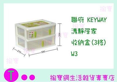 『現貨供應 含稅 』聯府 KEYWAY 清靜居家收納盒(3格) W3 收納櫃/置物櫃/整理櫃/抽屜櫃ㅏ掏寶ㅓ