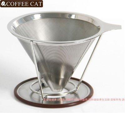 《限時特價》食品級㊣304不鏽鋼 極細目雙層咖啡過濾網 免濾紙 2~4杯 附放置腳架