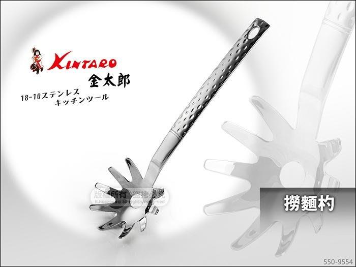 日本金太郎 550-9554 304不鏽鋼(18-10) 【小撈麵杓】 24X6.5cm 漏杓.煮麵杓.