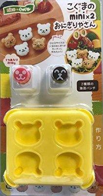 【東京速購】日本代購~ARNEST 迷你小熊飯糰 飯糰壽司模型(內附海苔打洞模型)