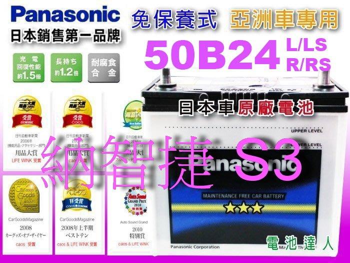 ☆鋐瑞電池☆日本國際牌 汽車電池 LUXGEN 納智捷 S3 U5 ( 50B24RS 免保養) 46B24RS