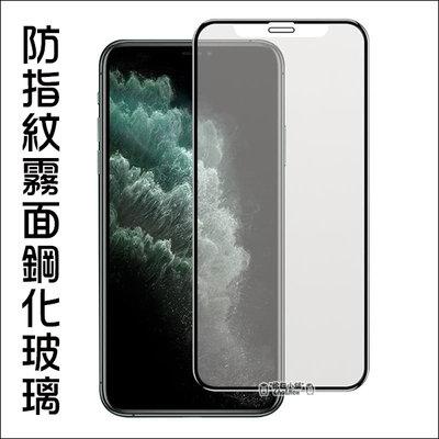 iPhone 12 pro 防指紋霧面鋼化玻璃貼  螢幕保護貼 磨砂膜