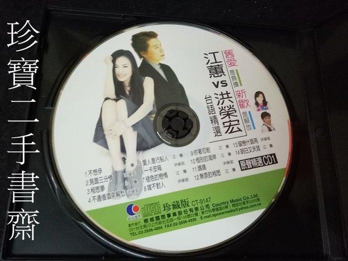【珍寶二手書齋Ct7】洪榮宏VS江蕙 舊愛新歡 1 二手裸片 CD已測試正常