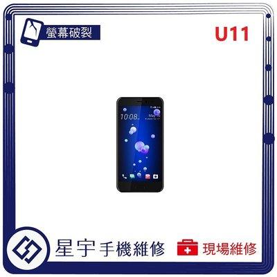 [螢幕破裂] 台中專業 HTC U11 玻璃 面板 黑屏 液晶總成 更換 現場快速 手機維修