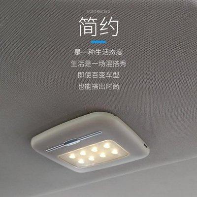 汽車載前后排閱讀燈改裝led室內小夜燈車內吸頂內飾照明后備箱燈