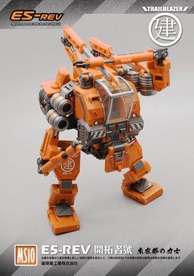 MS10開拓號號STYLE MINORITY 1/60橙色限定工程勘測車 機械師玩具