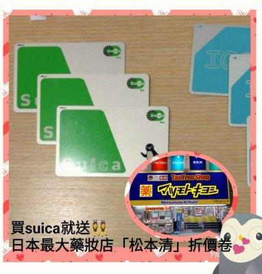 Suica西瓜卡 💖含1000日元💖 日本悠遊卡  送藥妝折價卷