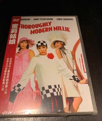 (全新未拆封絕版品)蜜莉姑娘 Thoroughly Modern Millie DVD(得利公司貨)