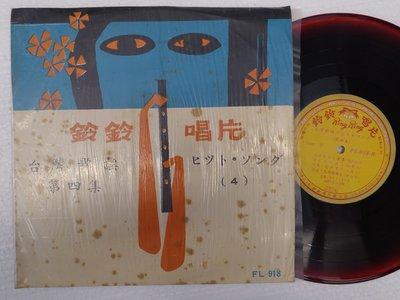 【柯南唱片】台灣歌謠//五更鼓//卡斯米&勝雄 >>10吋LP