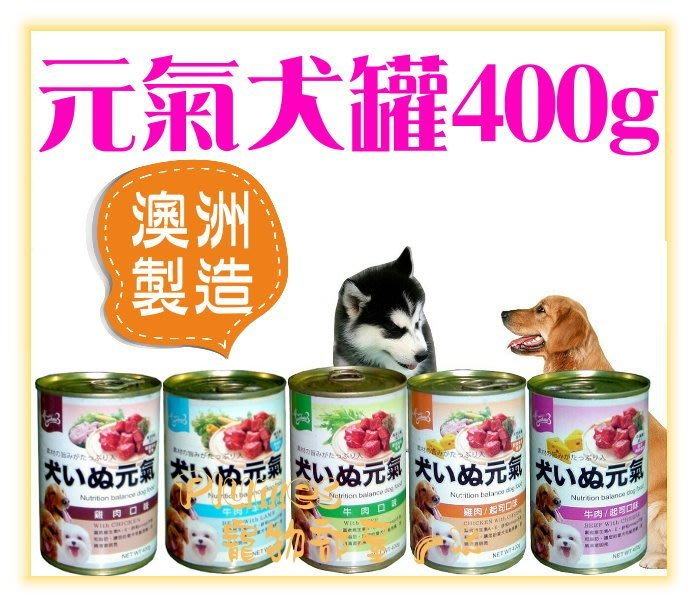 【二箱免運A】澳洲Pets Love 犬いぬ元氣《元氣犬頂級犬罐400g》24罐入-狗罐頭/犬罐~Plumes寵物部屋