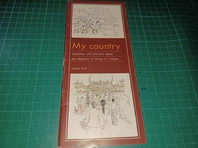 早期台灣介紹簡介~英文版《My country -Q&A about Taiwan 》1980 【CS超聖文化讚】