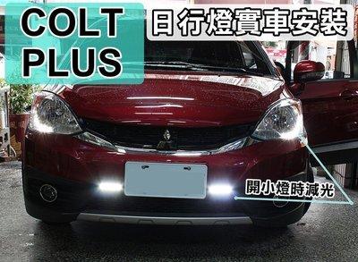 "茶壺小舖 2016""COLT PLUS Daytime Running Light LED晝行燈 日行燈實車"