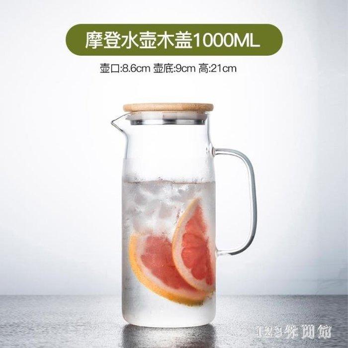 冷水壺涼水壺家用玻璃水壺大容量耐熱高溫涼水杯果汁檸檬簡約水壺 AW17864【全館免運】