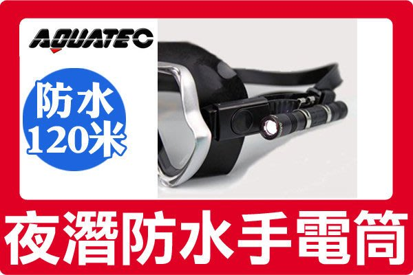 全新 AQUATEC LED-1700 潛水頭燈 防水手電筒 潛水手電筒 夜潛必備 高流明防水120m