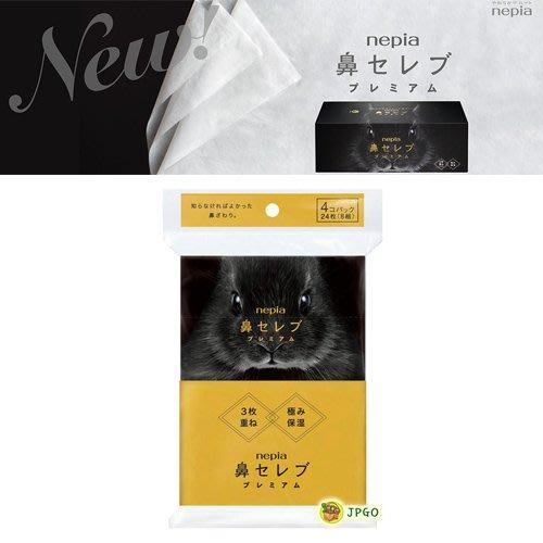 【JPGO】預購-日本製 王子製紙 nepia 15周年紀念版 鼻子專用 極保濕衛生紙 隨身面紙~4包入#207