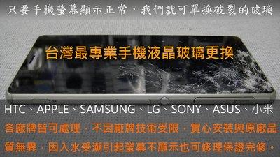台北高雄現場維修 三星P550平板 玻璃破裂 專修原廠退修 入水 摔機 液晶總成