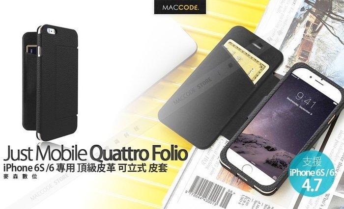 【麥森科技】Just Mobile Quattro Folio iPhone 6S /6 專用 頂級皮革 可立式 皮套 現貨 含稅